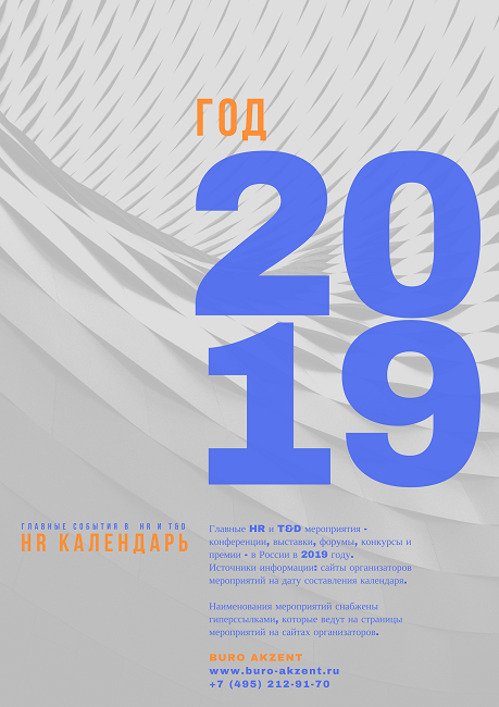 календарь HR, 2019
