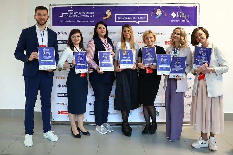 Фото победителей и призеров конкурса бизнес-тренеров 2019