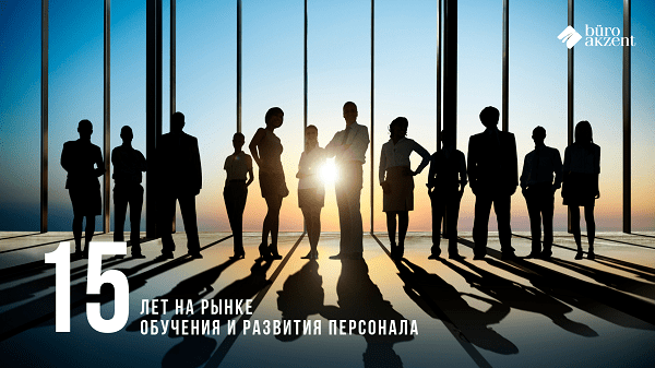 "Фото Бюро Акцент - номинанта на Премию Trainings ""Лидеры рынка 2019"""
