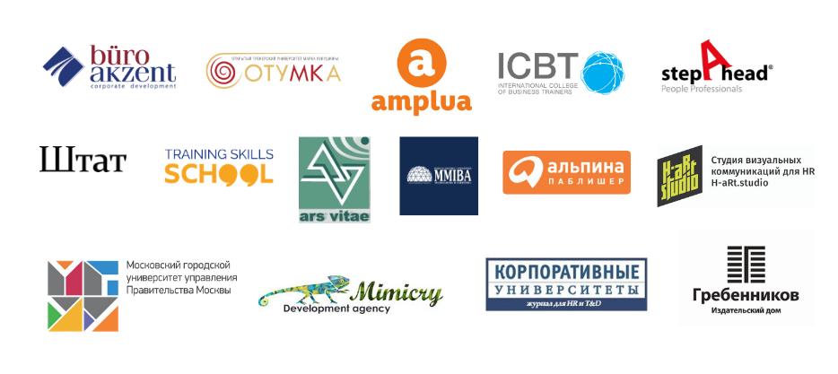 Логотипы партнеров конкурса бизнес-тренеров 2019