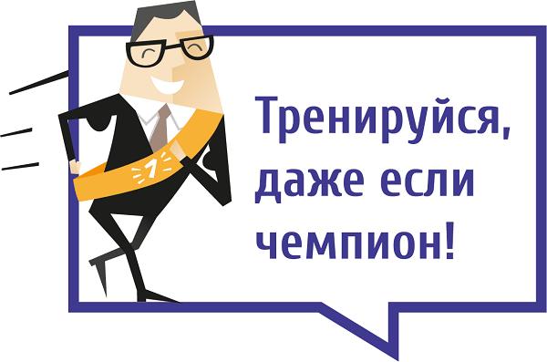 Логотип конкурса бизнес-тренеров Тренерское мастерство